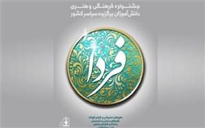 کسب42 رتبه کشوری در جشنواره فرهنگی و هنری فردا