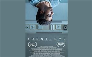 حضور فیلم کوتاه «هویت»در جشنواره تگزاس آمریکا