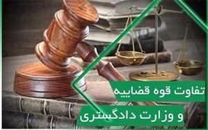 چه فرق است بین قوه قضائیه با وزارت دادگستری؟!