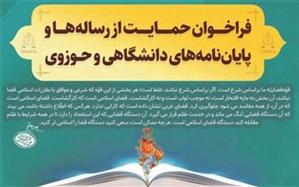 فراخوان پژوهشگاه قوه قضاییه برای حمایت از پژوهشهای با محوریت قضای اسلامی