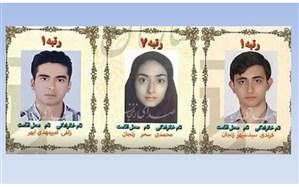 افتخارآفرینی دانشآموزان استان زنجان در کنکور 1400