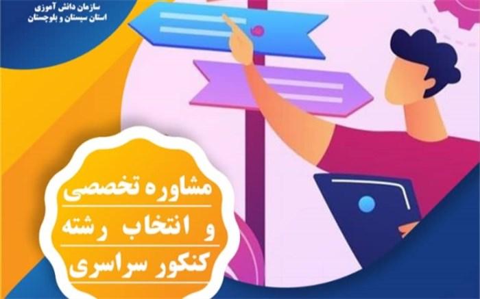 راهاندازی پایگاه تخصصی مشاوره انتخاب رشته در سازمان دانشآموزی سیستان و بلوچستان