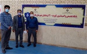 بازدید از محل واکسیناسیون فرهنگیان آموزش و پرورش ملارد