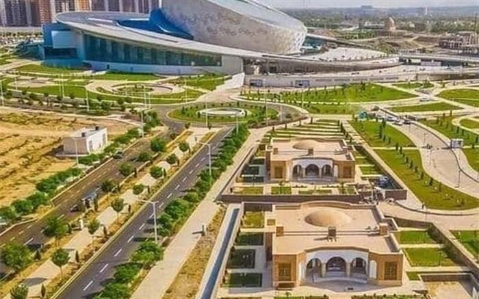 مرکز همایشهای بینالمللی اصفهان