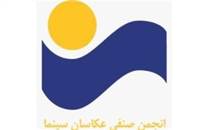 هیات مدیره جدید انجمن صنفی عکاسان سینمای ایران معرفی شد