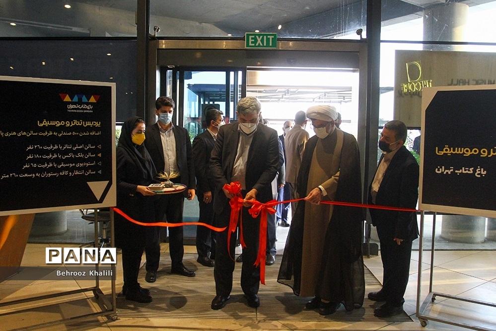 آیین افتتاح پردیس تئاتر و موسیقی، آمفی تئاتر روباز باغ کتاب تهران