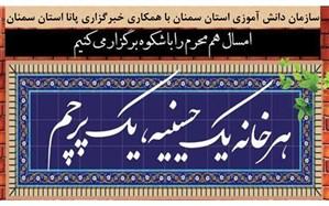 پویش مجازی«هر خانه،یک حسینیه» در استان سمنان برگزار میشود