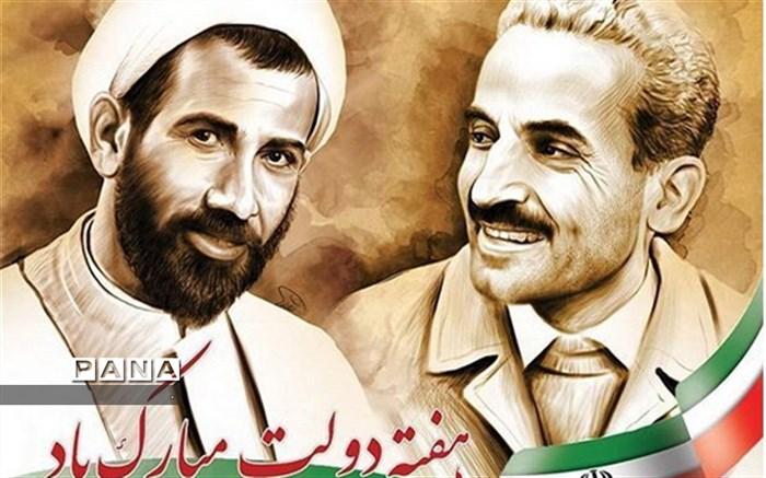 تبریک هفته دولت با بزرگداشت یاد و خاطره شهدای کارمند