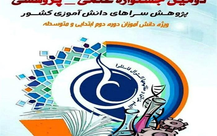 درخشش دانشآموزان ناحیه یک همدان در دومین جشنواره علمی _پژوهشی پژوهشسراهای کشور