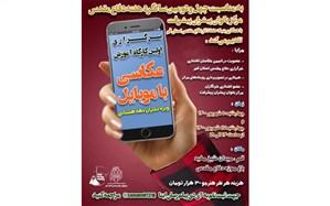 کارگاه عکاسی با موبایل ویژه دختران «دهه هشتادی» برگزار میشود
