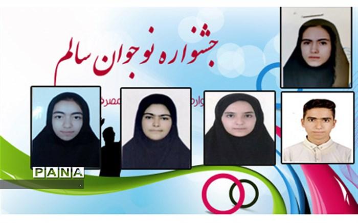 کسب 5 رتبه کشوری توسط دانش آموزان استان در دهمین جشنواره کشوری نوجوان سالم