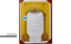 انتخاب آموزش و پرورش استان به عنوان دستگاه برتر جشنواره شهید رجایی 1400