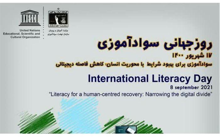 پیام مدیرکل آموزش و پرورش استان قزوین به مناسبت روز جهانی سوادآموزی
