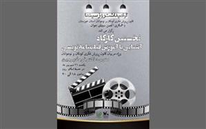 نخستین کارگاه «آشنایی با آموزش فیلمنامهنویسی» در کانون خوزستان برگزار میشود