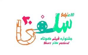 فراخوان دومین جشنواره فیلم کوتاه «سلفی20» منتشر شد
