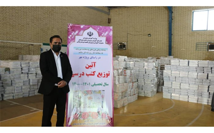 توزیع کتاب های درسی در تمام مقاطع تحصیلی مدارس ناحیه دو بندر عباس آغاز شد