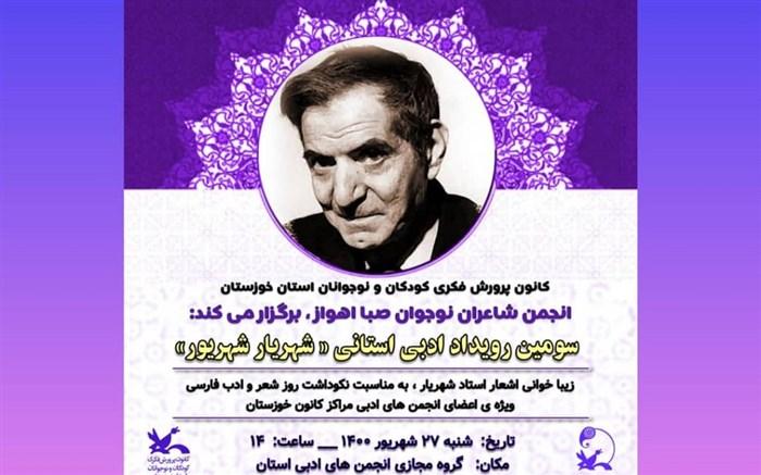 سومین رویداد ادبی استانی «شهریار شهریور» در کانون خوزستان برگزار میشود