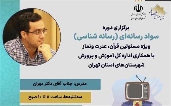 شهرستانهای استان تهران