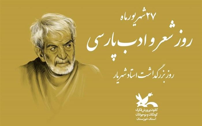 برنامههای کانون خوزستان ویژه روز شعر و ادب فارسی اعلام شد
