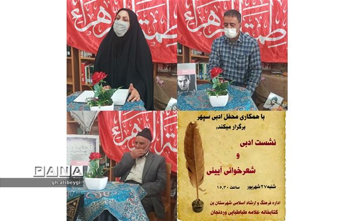 بزرگداشت شعر و ادب پارسی در شهرستان بن