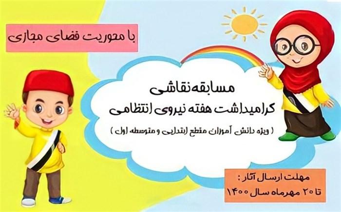 برگزاری مسابقه نقاشی «پلیس فتا حامی کودکان در فضای مجازی»
