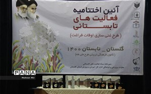 برگزاری آئین اختتامیه فعالیتهای تابستانی در گلستان