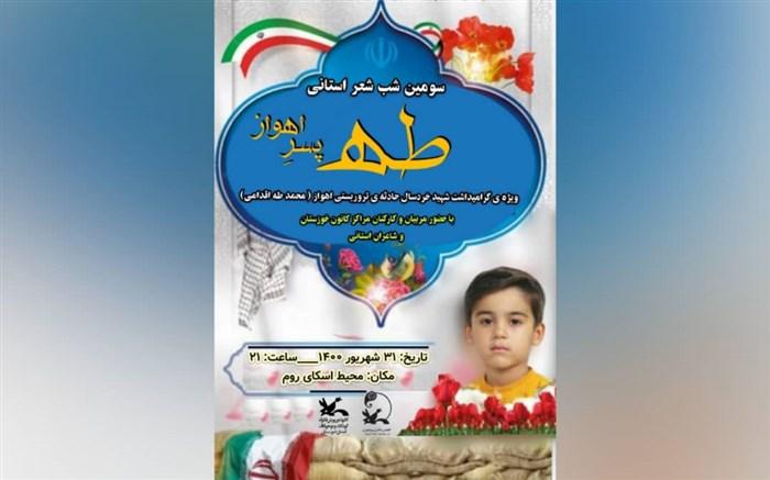 سومین شب شعر استانی «طه، پسرِ اهواز» در کانون خوزستان برگزار میشود