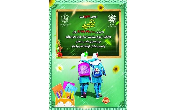توزیع هزار و 563 بسته مهر تحصیلی بین دانشآموزان از محل موقوفه شیخان قم