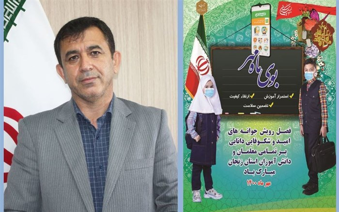 پیام مدیر کل آموزش و پرورش  استان  زنجان  به  مناسبت  سال  تحصیلی  جدید