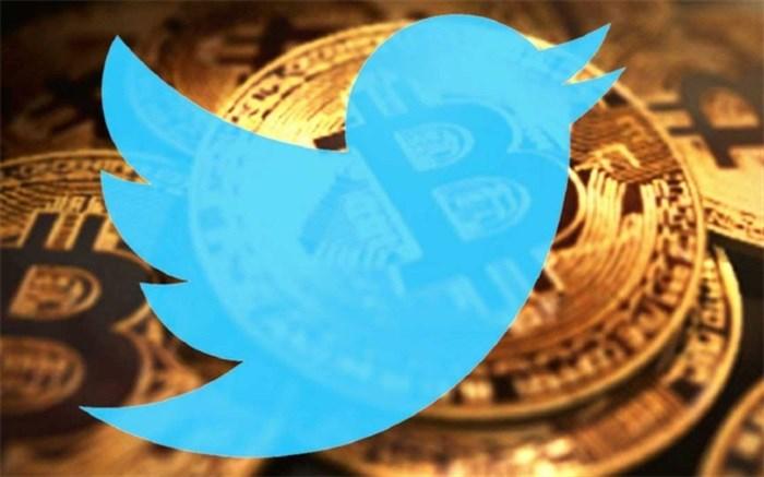 ارز دیجیتالی بیت کوین؛ جدیدترین راه دریافت کمک مالی در توئیتر