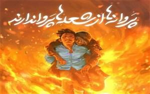 اقدامات چهارگانه آموزش و پرورش برای ثبت ایثارگری دانشآموز شهید «علی لندی»