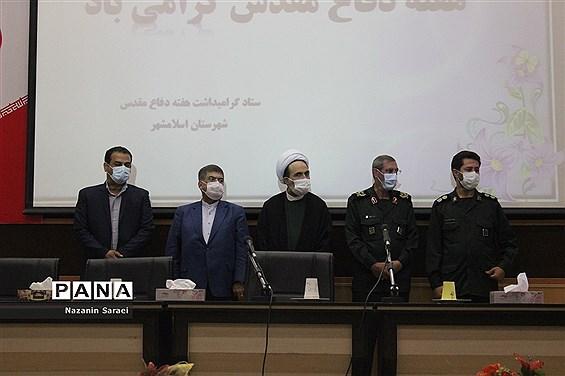 جلسه شورای اداری شهرستان اسلامشهر با محوریت گرامیداشت هفته دفاع مقدس