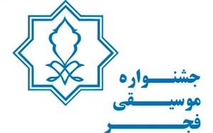 فراخوان بخش غیر رقابتی  جشنواره موسیقی فجرمنتشر شد