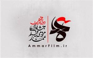 فراخوان دوازدهمین جشنواره مردمی فیلم عمار منتشر شد