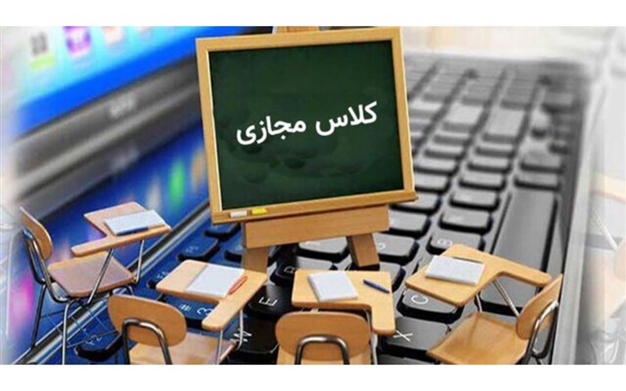 گلچین رزاقی:  آموزش مجازی سلامت روحی دانش آموزان را به خطر می اندازد