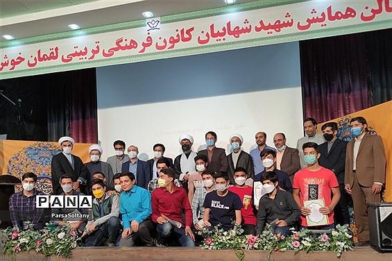 مراسم تقدیر از ممتازان و فعالان  قرآنی در کاشمر