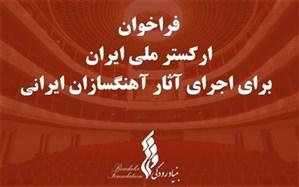 پایان آذر ماه؛ مهلت دریافت آثار آهنگسازان ایرانی
