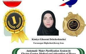 افتخارآفرینی دانشآموز البرزی در جشنواره بینالمللی ابداعات و اختراعات لندن