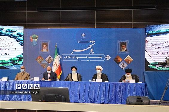 جلسه شورای اداری استان بوشهر با حضور رئیس جمهوری