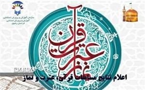 افتخارآفرینی دانشآموزان و معلمان آموزش و پرورش استثنایی گلستان