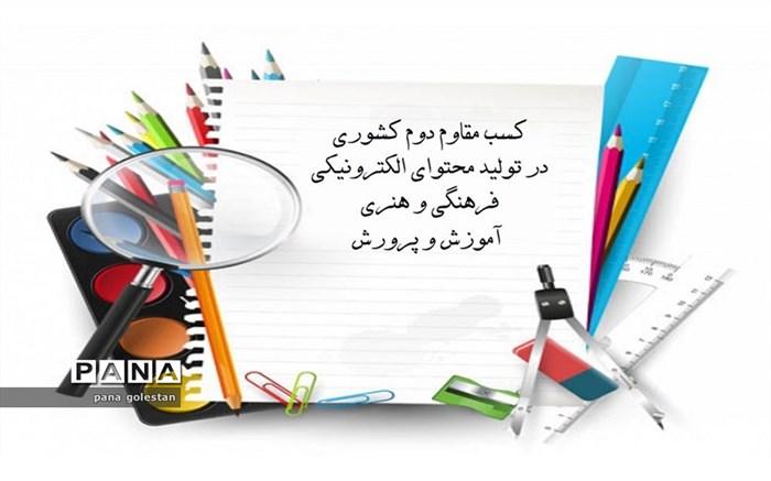 کسب رتبه دوم کشوری استان گلستان در تولید و ثبت محتواهای فرهنگی و هنری