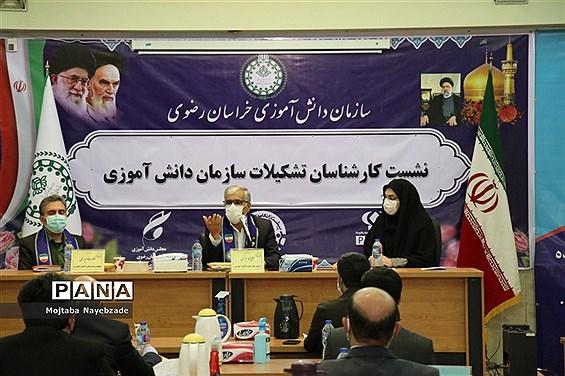 نشست کارشناسان سازمان دانشآموزی خراسان رضوی