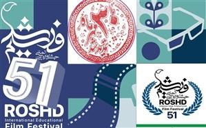 شرکت 105 کشور جهان در پنجاهویکمین جشنواره بینالمللی فیلم رشد