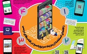 چگونه دانش آموزان از «QRکد» کتب درسی استفاده کنند؟