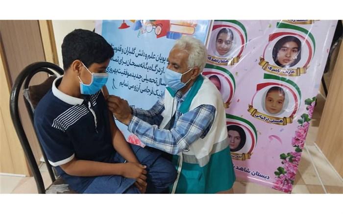 واکسن دانشآموزی