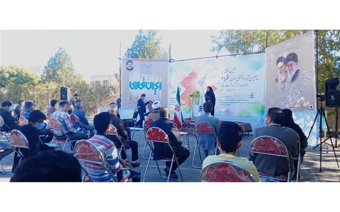 چهلمین جشنواره فرهنگی، هنری فردا در ایلام افتتاح شد