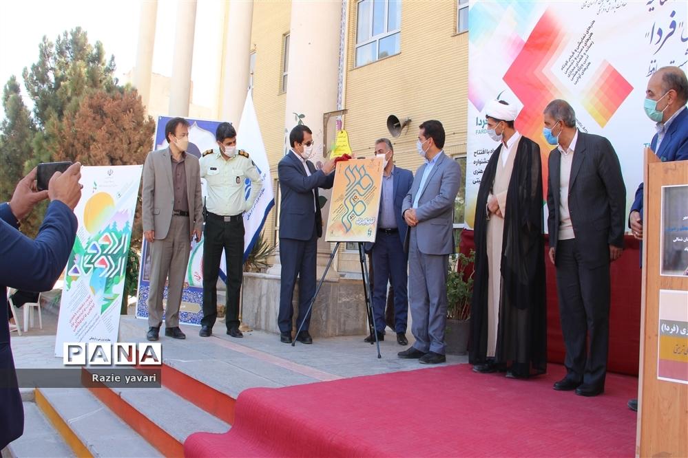 آیین افتتاحیه جشنواره فرهنگی هنری فردا در بجنورد