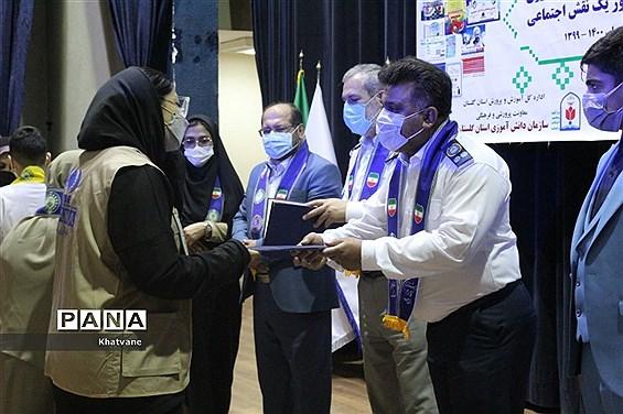 اختتامیه جشنوارهها و پویشهای سازمان دانش آموزی استان گلستان