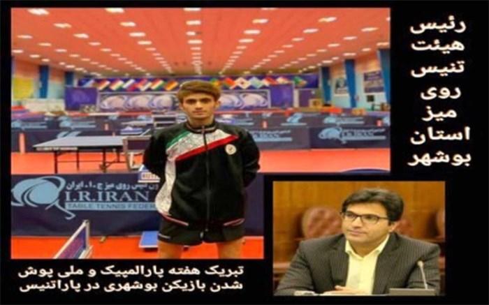 پیام تبریک رئیس هیئت تنیس روی میز استان بوشهر به مناسبت هفته پارالمپیک