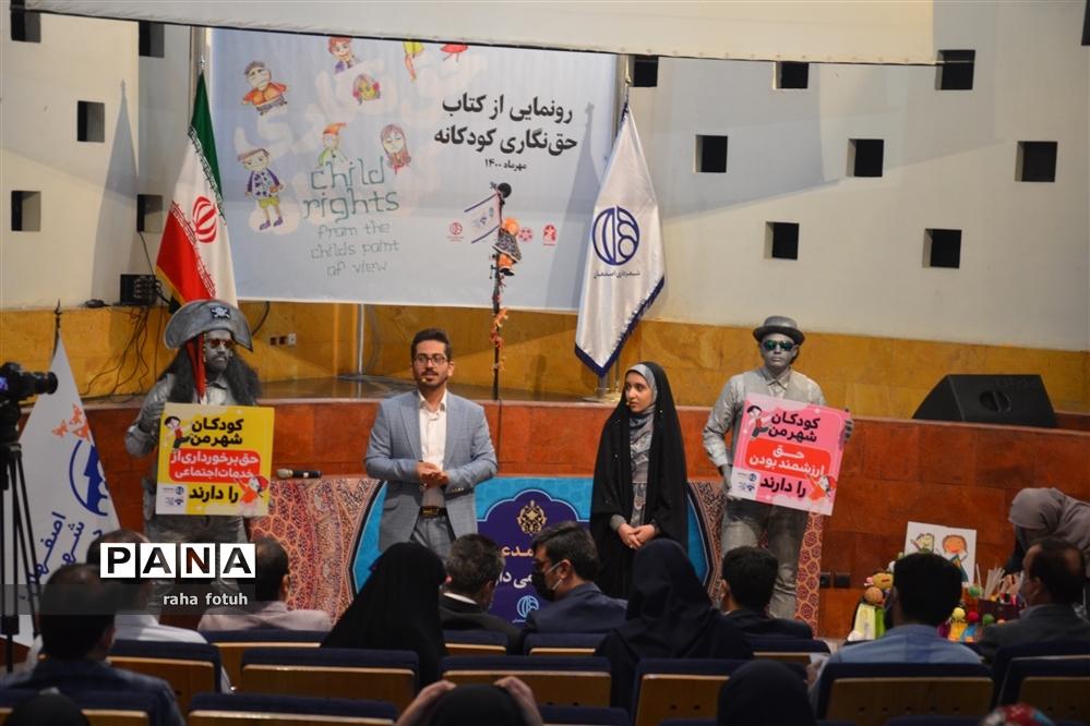 مراسم رونمایی از کتاب «حق نگاری کودکانه» در اصفهان